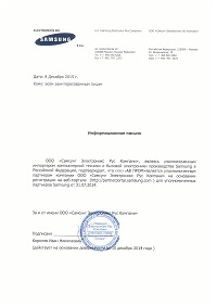AV PROM партнер Samsung